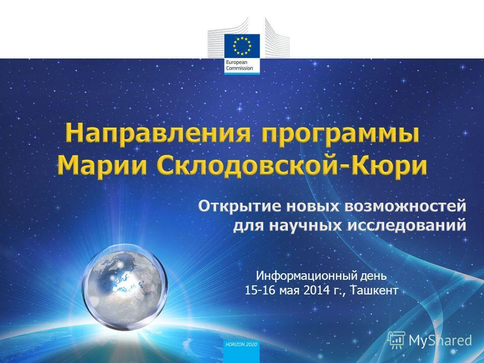 Информационный день 15-16 мая 2014 г., Ташкент