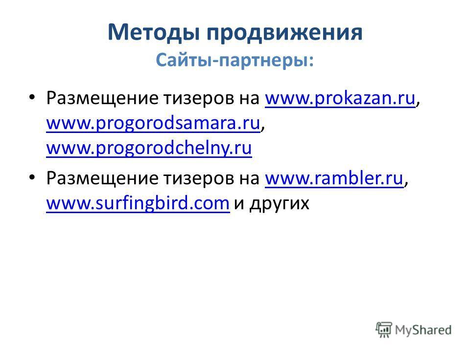 Методы продвижения Сайты-партнеры: Размещение тизеров на www.prokazan.ru, www.progorodsamara.ru, www.progorodchelny.ruwww.prokazan.ru www.progorodsamara.ru www.progorodchelny.ru Размещение тизеров на www.rambler.ru, www.surfingbird.com и другихwww.ra