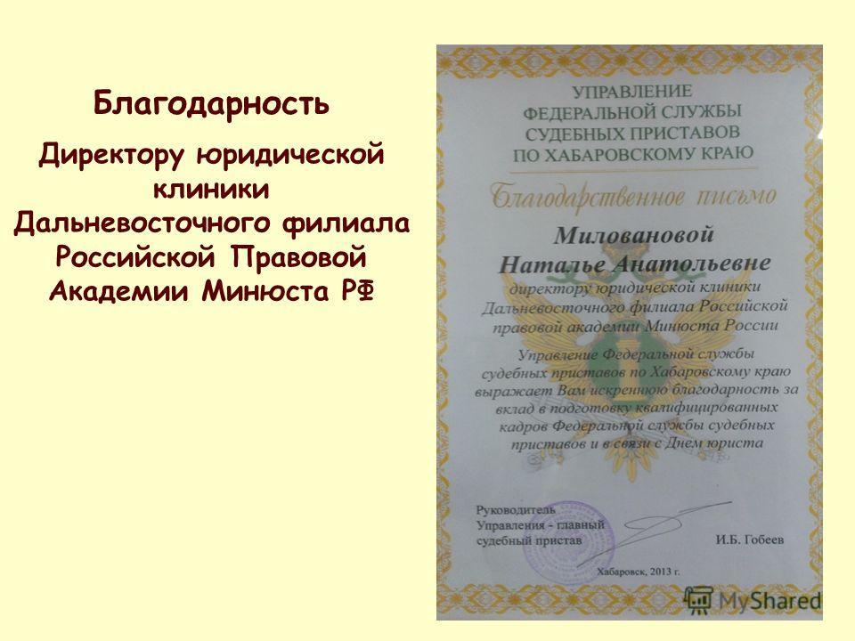 Директору юридической клиники Дальневосточного филиала Российской Правовой Академии Минюста РФ Благодарность