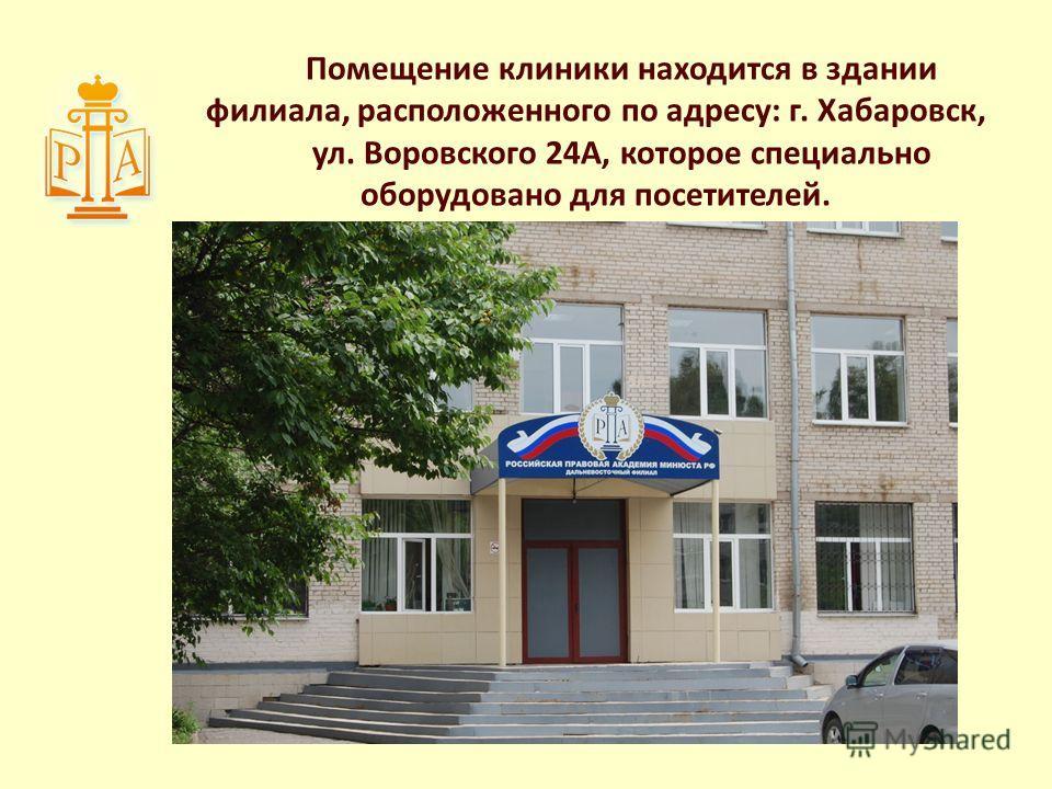 Помещение клиники находится в здании филиала, расположенного по адресу: г. Хабаровск, ул. Воровского 24А, которое специально оборудовано для посетителей.