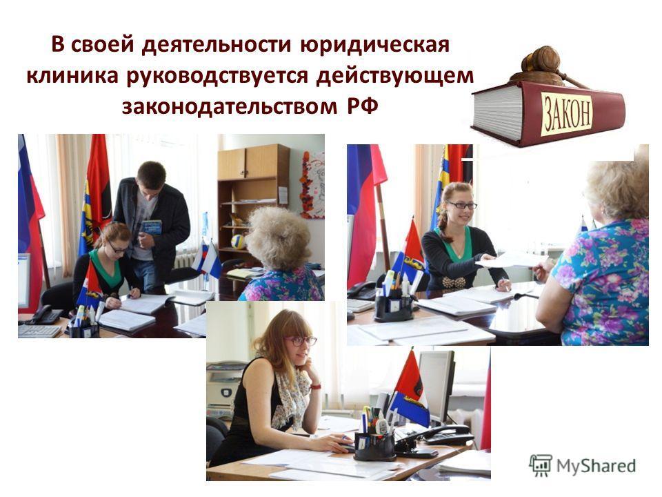 В своей деятельности юридическая клиника руководствуется действующем законодательством РФ