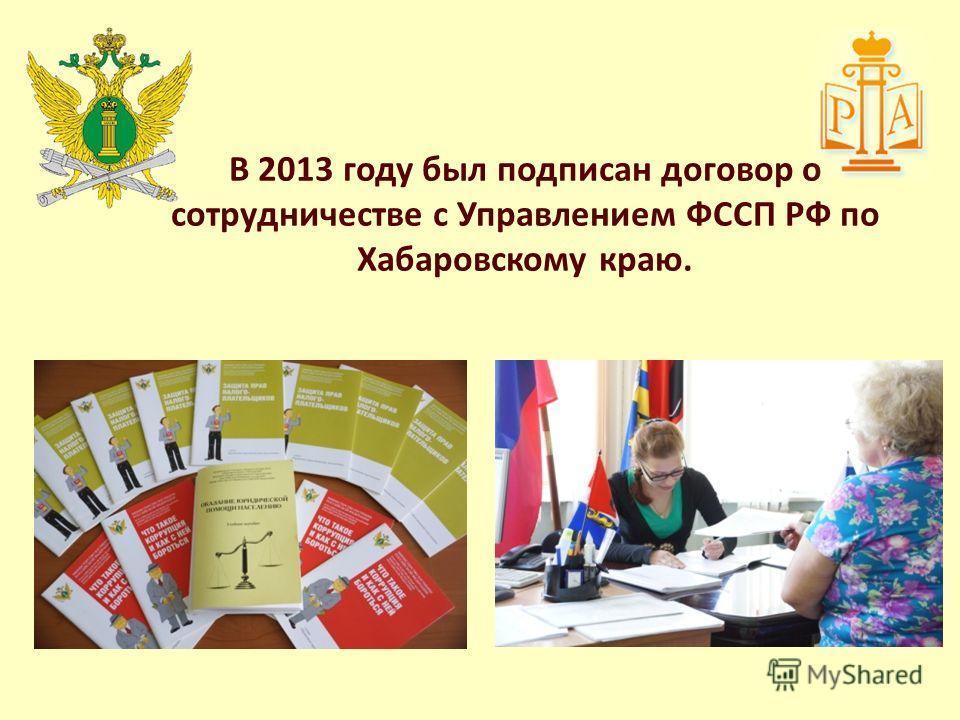 В 2013 году был подписан договор о сотрудничестве с Управлением ФССП РФ по Хабаровскому краю.
