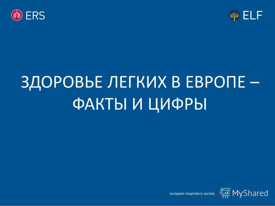 ЗДОРОВЬЕ ЛЕГКИХ В ЕВРОПЕ – ФАКТЫ И ЦИФРЫ
