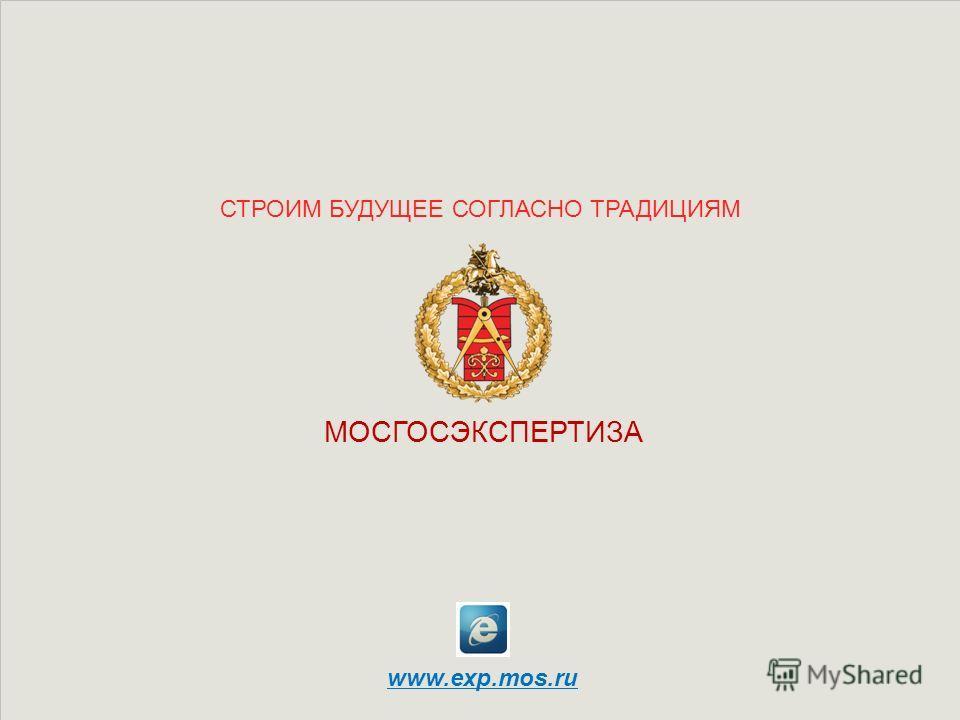 МОСГОСЭКСПЕРТИЗА www.exp.mos.ru СТРОИМ БУДУЩЕЕ СОГЛАСНО ТРАДИЦИЯМ