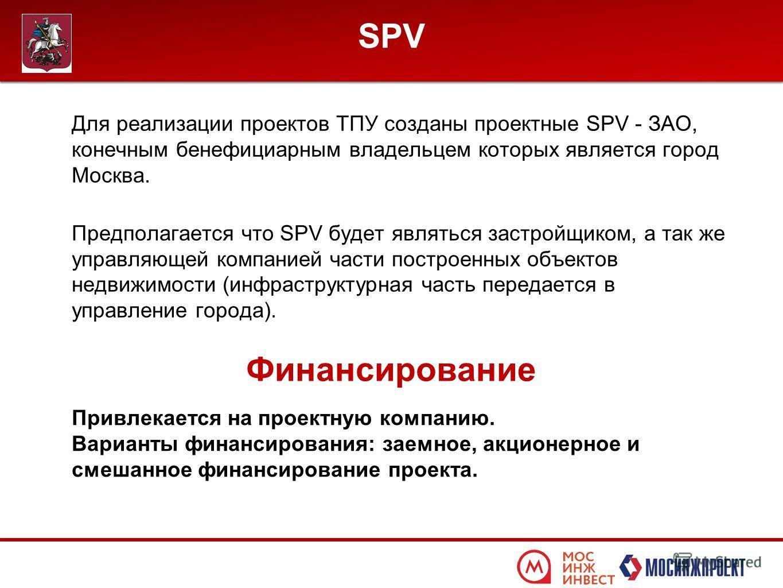 Для реализации проектов ТПУ созданы проектные SPV - ЗАО, конечным бенефициарным владельцем которых является город Москва. Предполагается что SPV будет являться застройщиком, а так же управляющей компанией части построенных объектов недвижимости (инфр