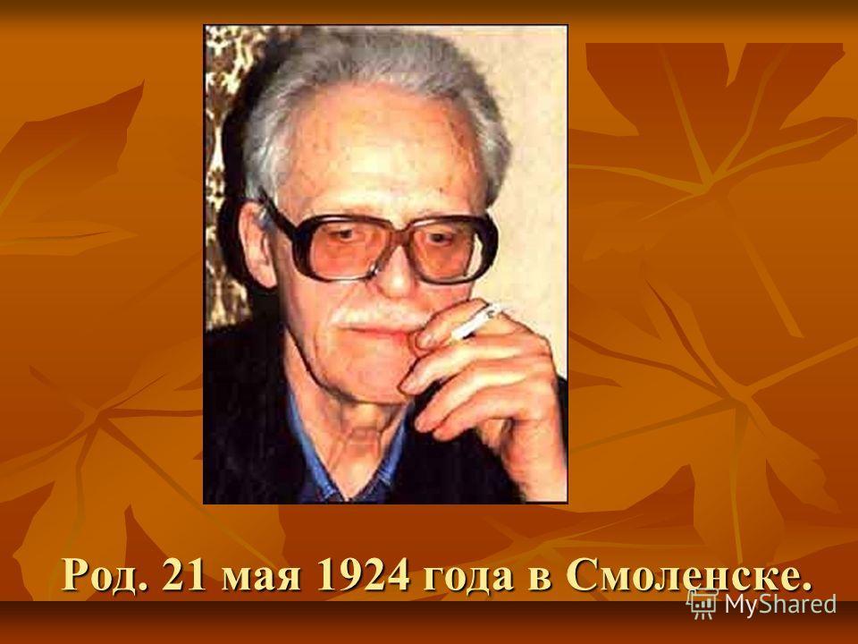 Род. 21 мая 1924 года в Смоленске.