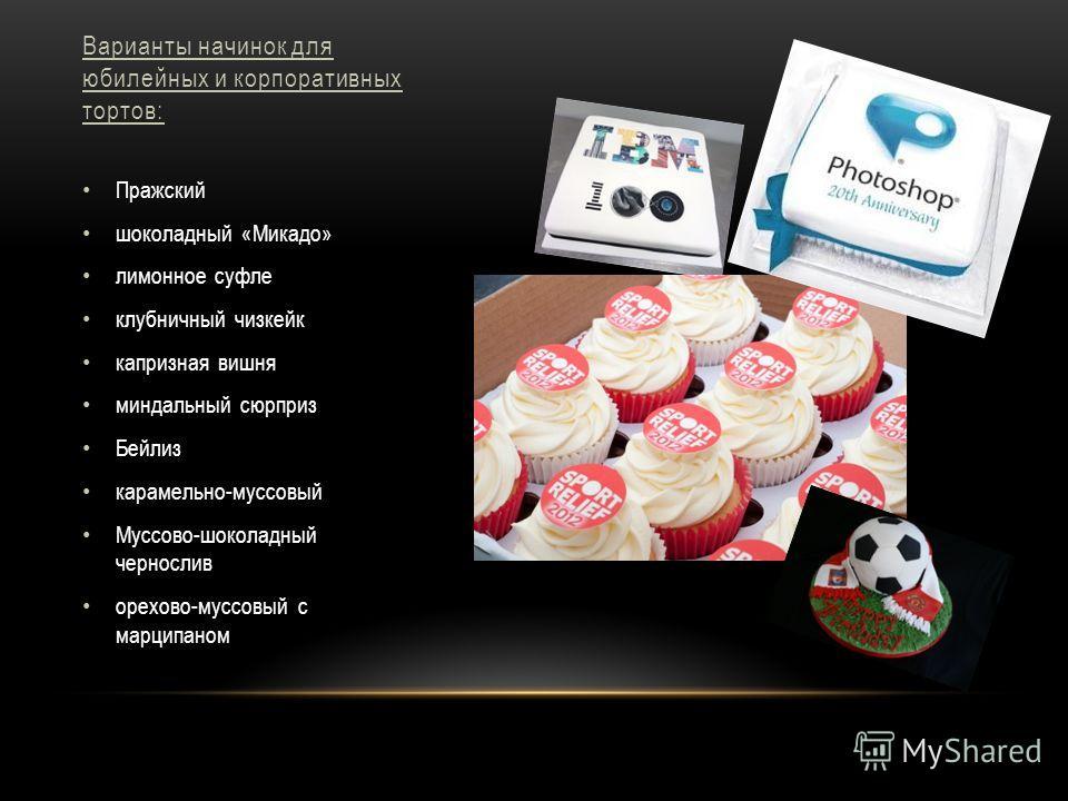 Создание тортов с корпоративной символикой, изображение логотипов и фирменных знаков любой ложности Оформление юбилейных тортов, тортов к профессиональным праздникам и к особым случаям Торты самых маленьких и самых-самых-самых больших размеров. Работ