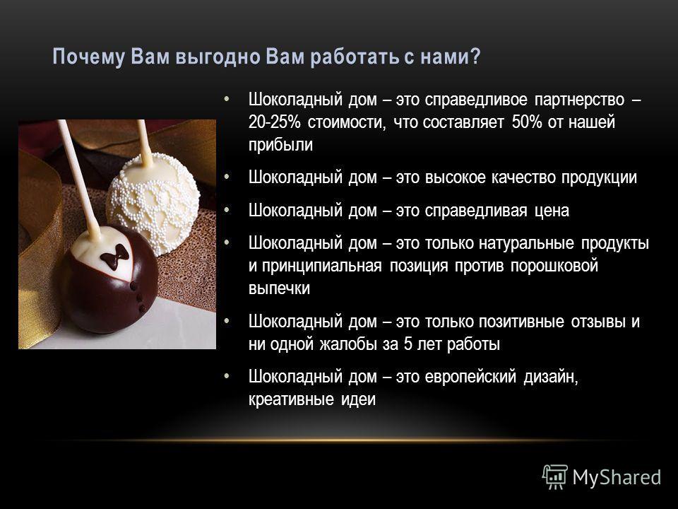 Свадебных тортов Детских тортов Юбилейных тортов Корпоративных тортов ПАРТНЕРСТВО В ПРОДАЖАХ