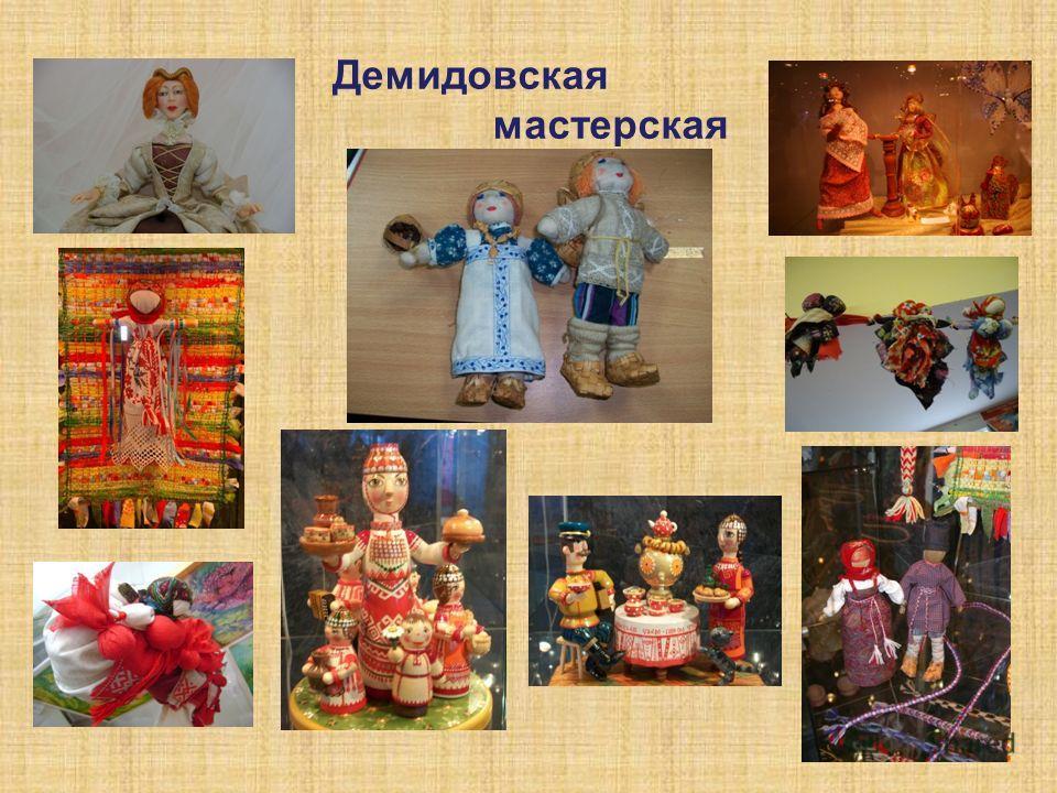 Демидовская мастерская
