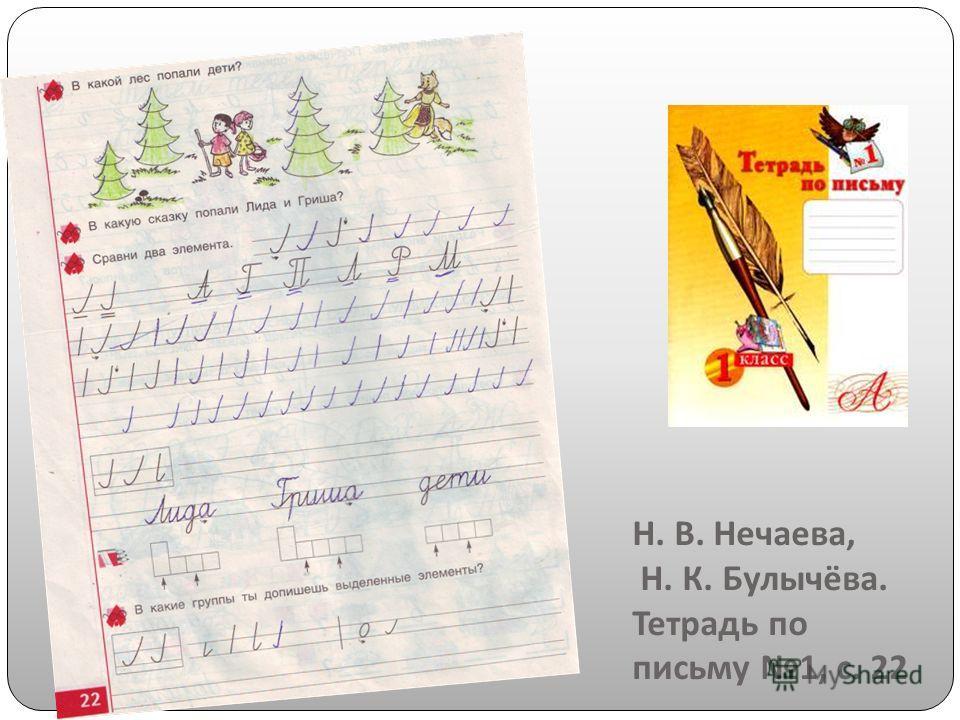 Н. В. Нечаева, Н. К. Булычёва. Тетрадь по письму 1, с. 22