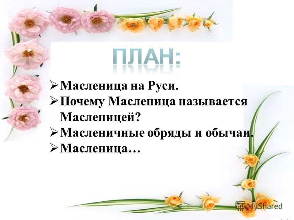 Масленица на Руси. Почему Масленица называется Масленицей? Масленичные обряды и обычаи. Масленица…