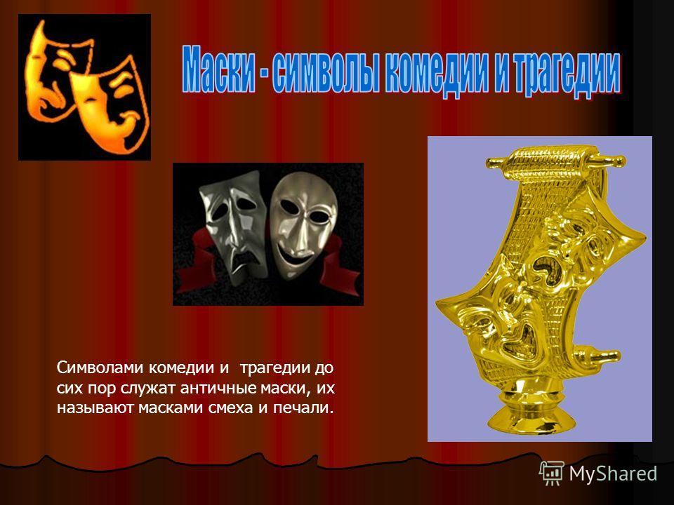 Символами комедии и трагедии до сих пор служат античные маски, их называют масками смеха и печали.