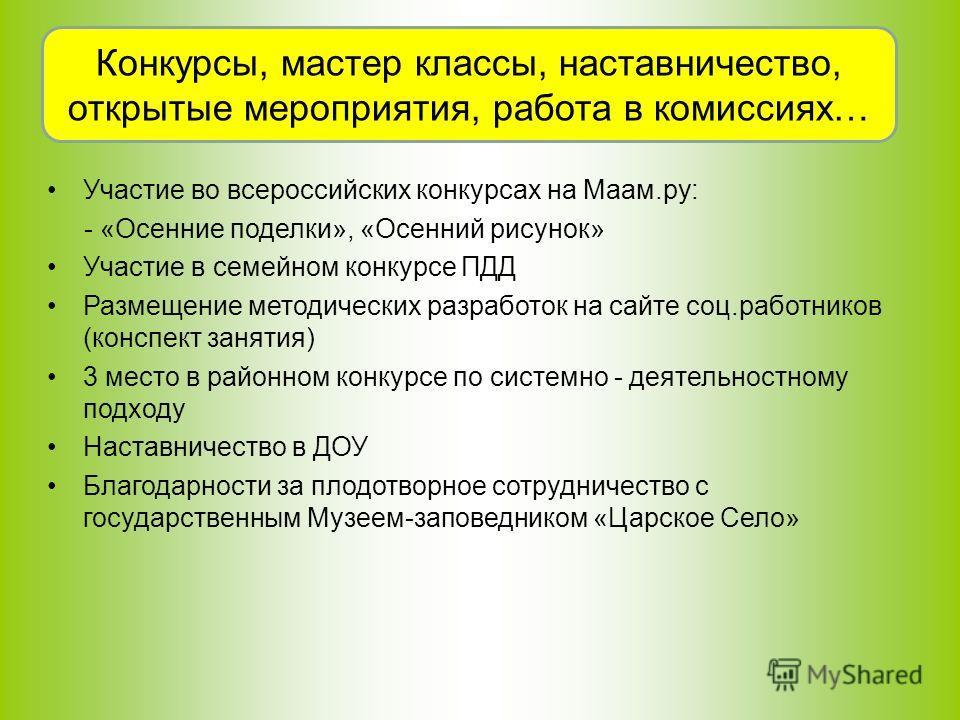 Участие во всероссийских конкурсах на Маам.ру: - «Осенние поделки», «Осенний рисунок» Участие в семейном конкурсе ПДД Размещение методических разработок на сайте соц.работников (конспект занятия) 3 место в районном конкурсе по системно - деятельностн