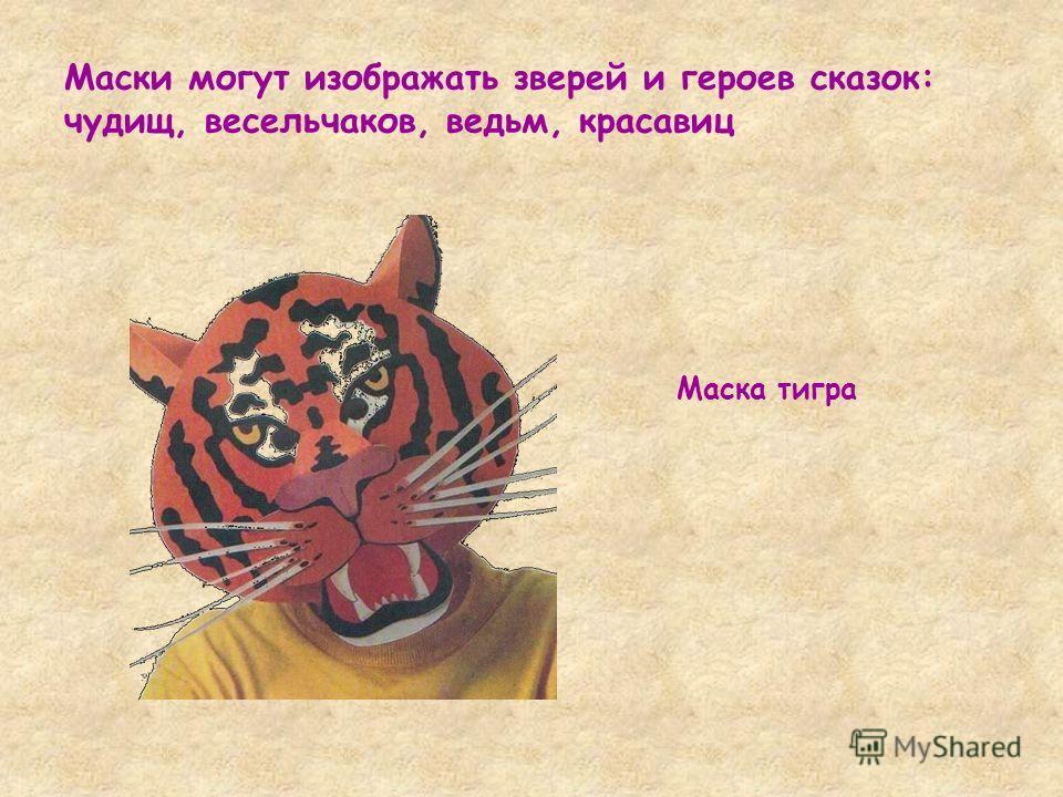 Маски могут изображать зверей и героев сказок: чудищ, весельчаков, ведьм, красавиц Маска тигра