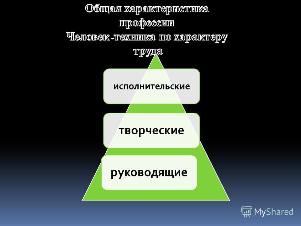 Особенность технических объектов - Могут быть точно измерены. - При их обработке, преобразовании, оценке требуется от работника точность определённость действий