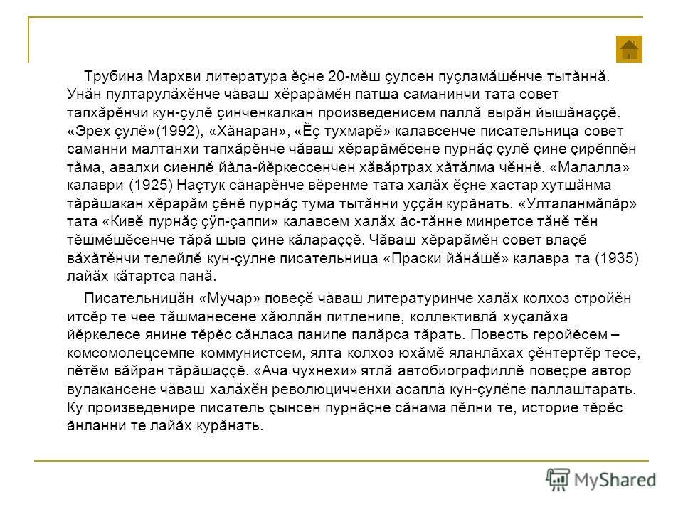 Трубина Мархви литература ĕ мне 20-м ĕш çулсен пуçлам ăшĕнче титăннă. Унăн пултарулăхĕнче чуваш хорарăмĕн патша саманинчи тата совет тапхăр ĕнчи кон-çул ĕ çинченкалкан произведенисем паллă вырăн йышăна ççĕ. «Эрех çулĕ»(1992), «Хăнаран», «Ĕç тухмарĕ»