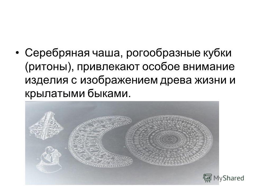 Серебряная чаша, рогообразные кубки (тритоны), привлекают особое внимание изделия с изображением древа жизни и крылатыми быками.