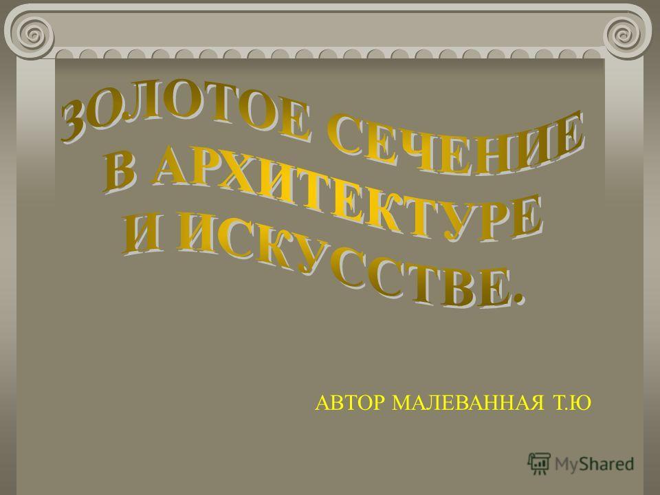 АВТОР МАЛЕВАННАЯ Т.Ю