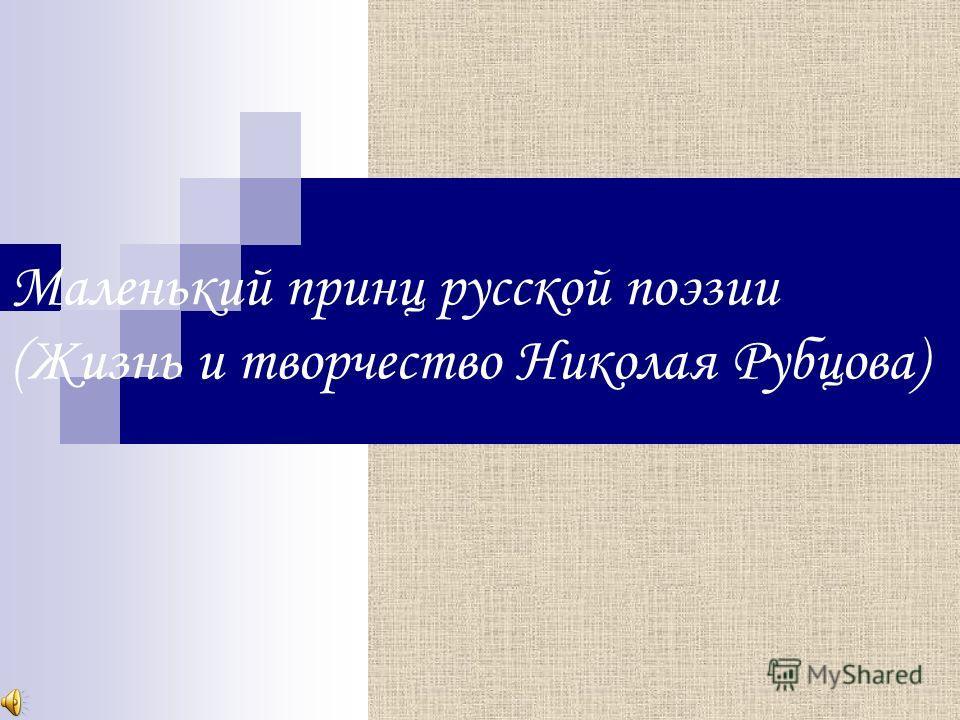 Маленький принц русской поэзии (Жизнь и творчество Николая Рубцова)