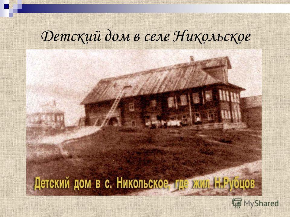 Детский дом в селе Никольское