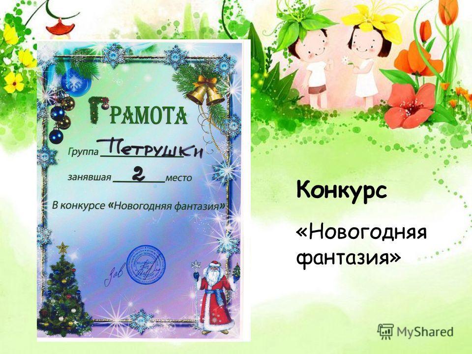 Конкурс «Новогодняя фантазия»