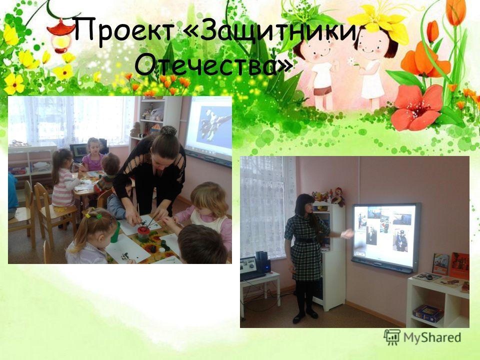 Проект «Защитники Отечества»