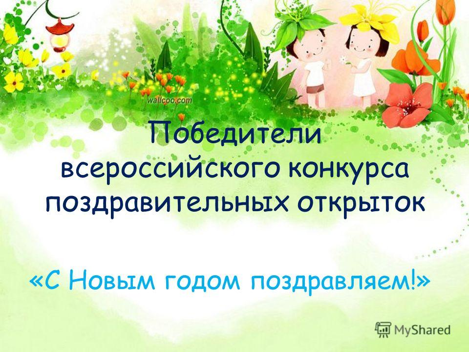 Победители всероссийского конкурса поздравительных открыток «С Новым годом поздравляем!»