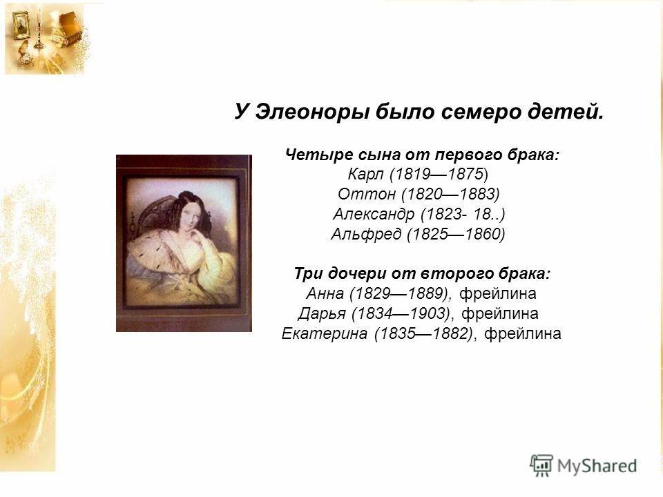 У Элеоноры было семеро детей. Четыре сына от первого брака: Карл (18191875) Оттон (18201883) Александр (1823- 18..) Альфред (18251860) Три дочери от второго брака: Анна (18291889), фрейлина Дарья (18341903), фрейлина Екатерина (18351882), фрейлина