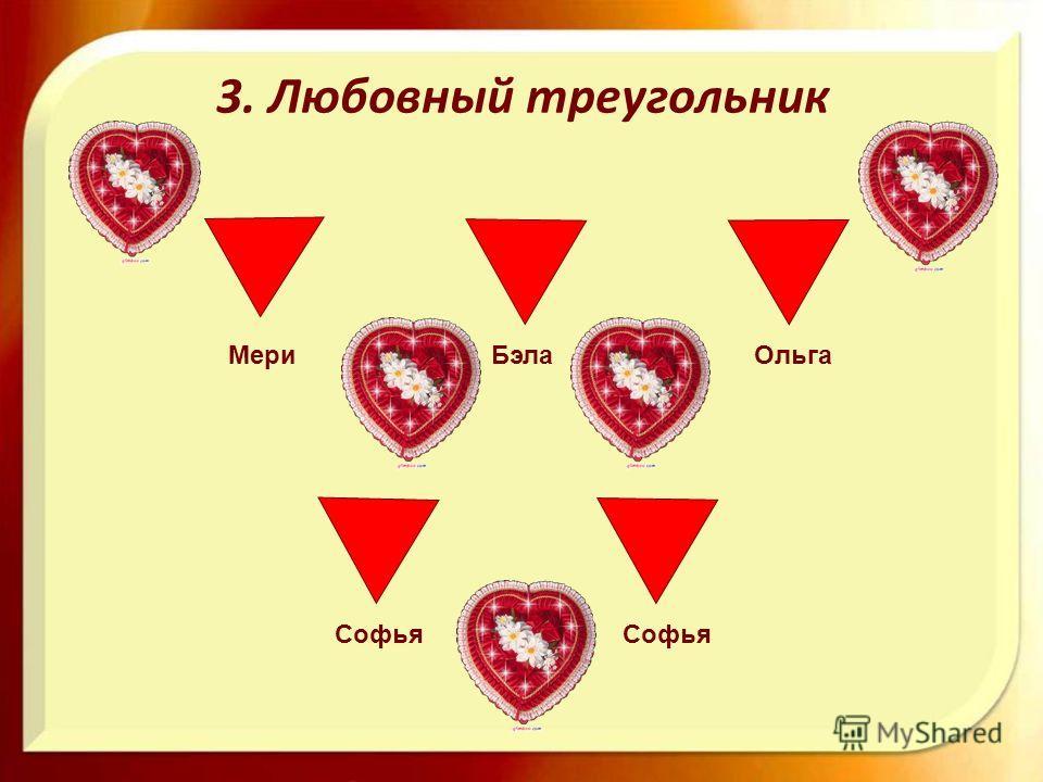 3. Любовный треугольник Мери Бэла Ольга Софья