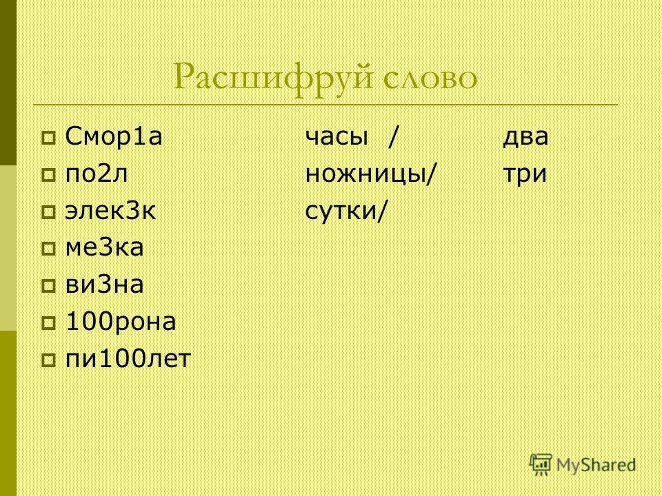 Расшифруй слово Смор 1 часы /два по 2 лножницы/три элек 3 сутки/ ме 3 кави 3 на 100 рона пи 100 лет