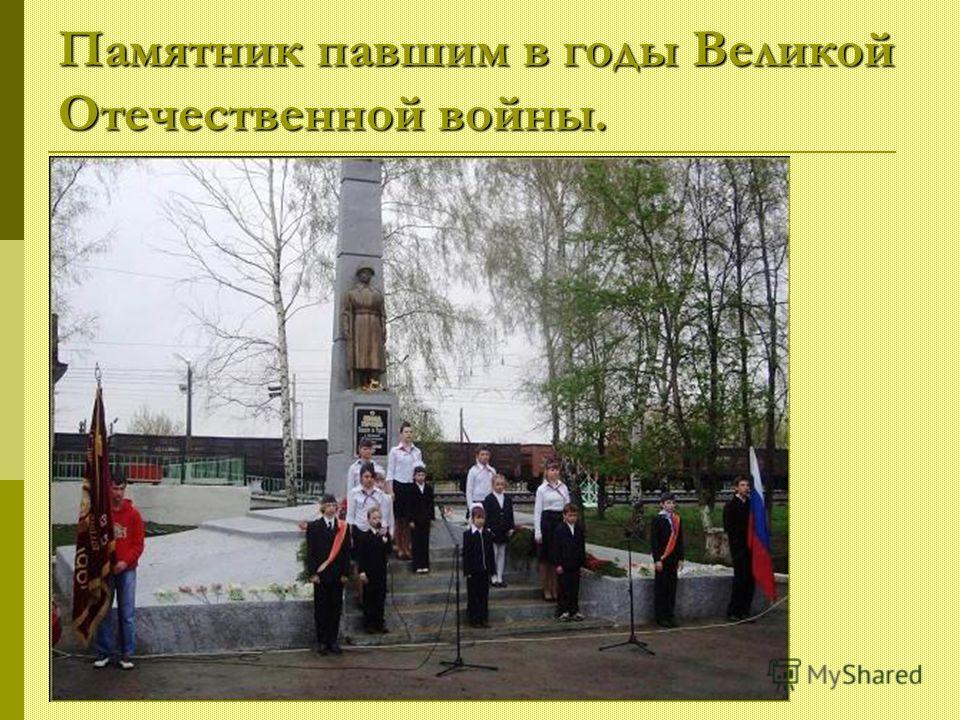 Памятник павшим в годы Великой Отечественной войны.