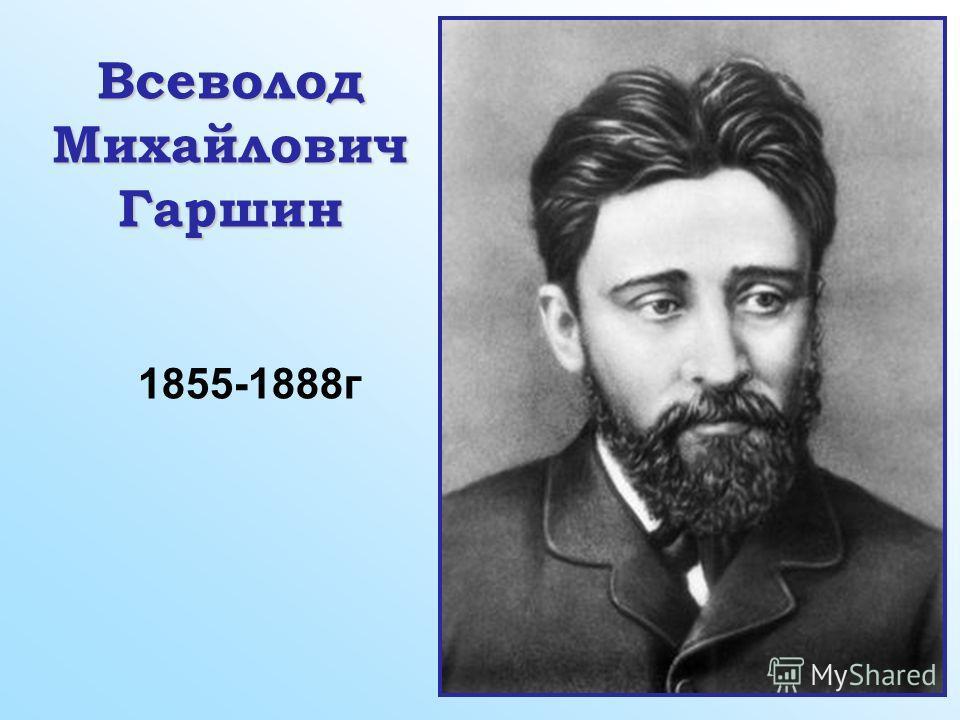 1855-1888 г Всеволод Михайлович Гаршин