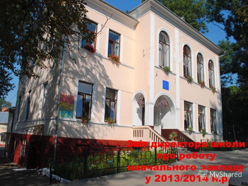 Звіт директора школы про роботу навчального закладу у 2013/2014 н.р.