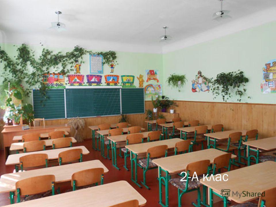 2-А клас