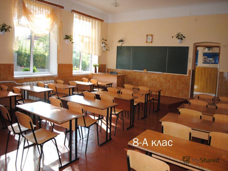 8-А клас