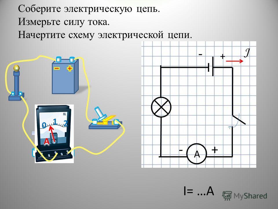 Схема электрической цепи силы тока