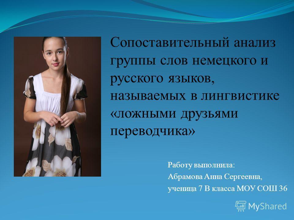 Работу выполнила: Абрамова Анна Сергеевна, ученица 7 В класса МОУ СОШ 36