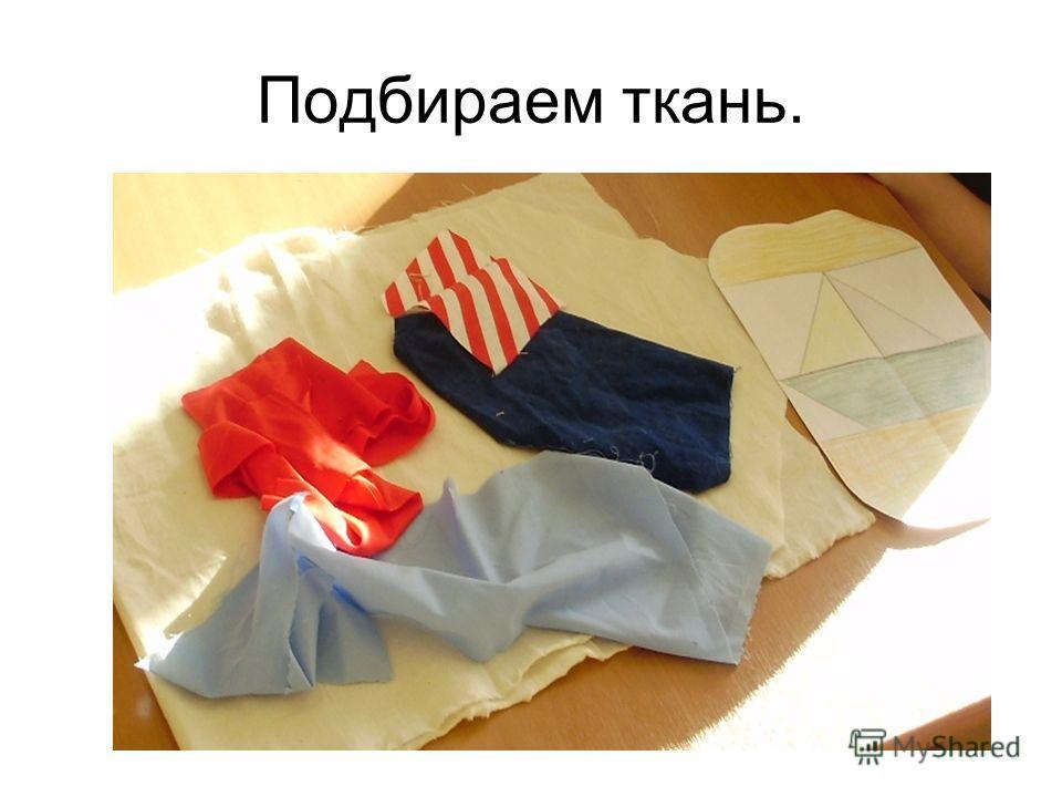 Подбираем ткань.