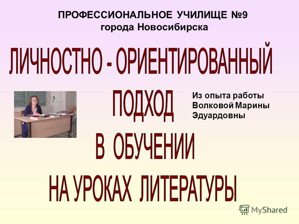 Из опыта работы Волковой Марины Эдуардовны ПРОФЕССИОНАЛЬНОЕ УЧИЛИЩЕ 9 города Новосибирска