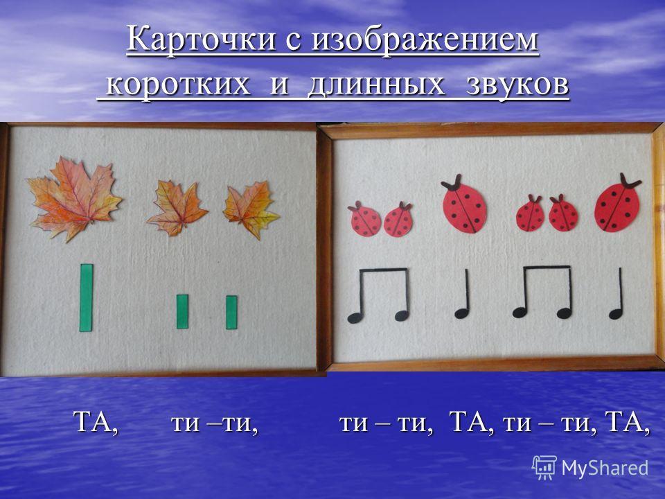 Карточки с изображением коротких и длинных звуков ТА, ти –ти, ти – ти, ТА, ти – ти, ТА, ТА, ти –ти, ти – ти, ТА, ти – ти, ТА,