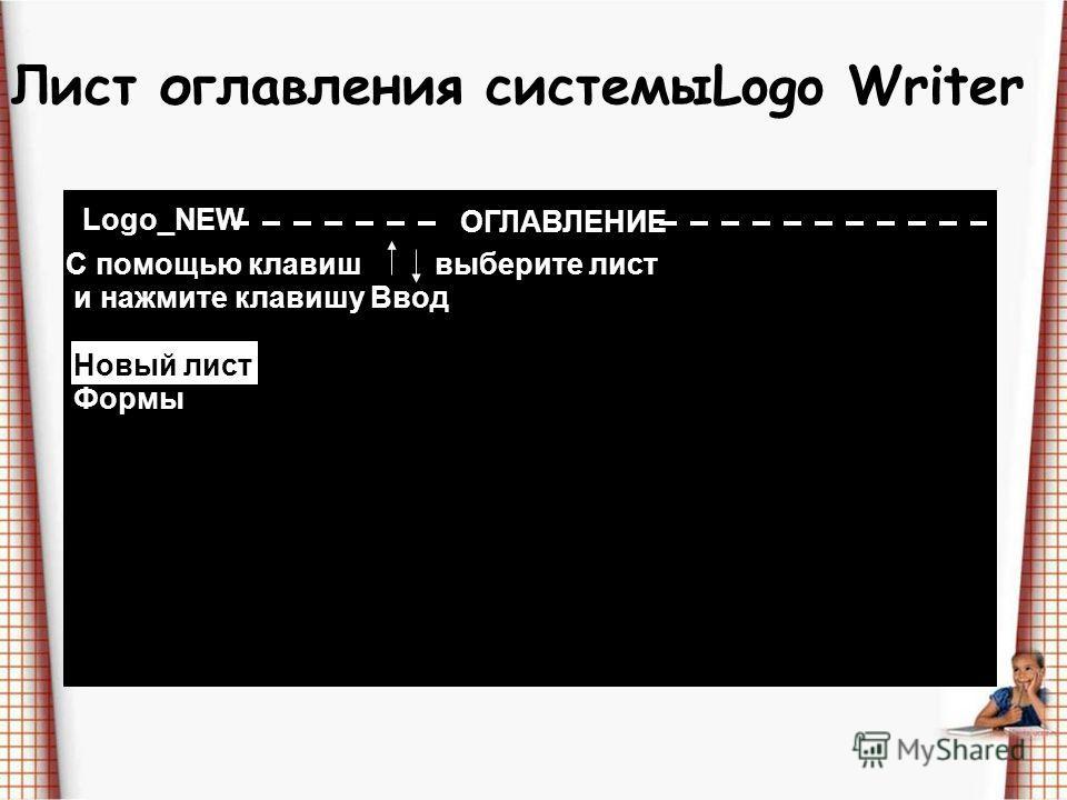 Лист оглавления системыLogo Writer Logo_NEW ОГЛАВЛЕНИЕ С помощью клавиш выберите лист и нажмите клавишу Ввод Новый лист Формы