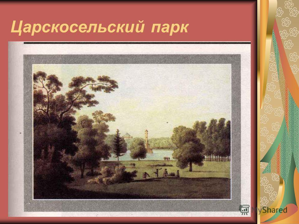 Куницыну дань сердца и вина! Он создал нас, он воспитал наш пламень, Поставлен им краеугольный камень, Им чистая лампада воз жена… А. Пушкин 19 октября 1825