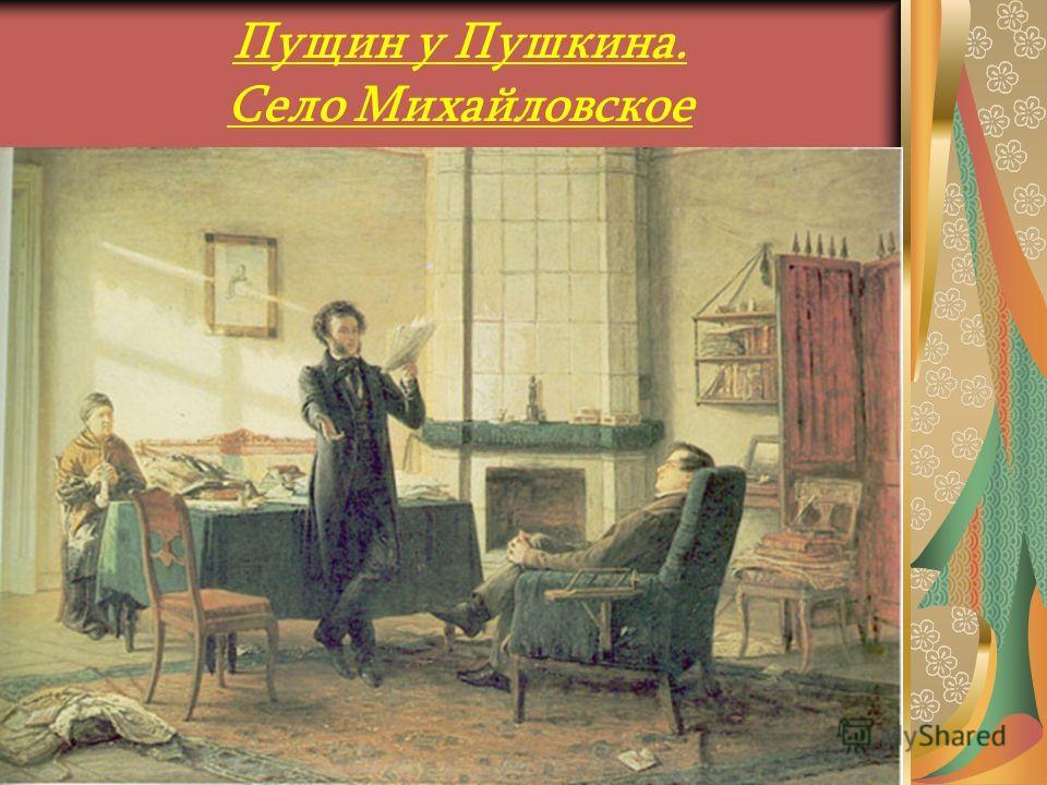 Первый друг Пушкина – Иван Пущин. Их комнаты были рядом : Пущин - 13, Пушкин - 14. Легкий стук в стенку был их условным знаком. Толстый, круглолицый, с ясными серыми глазами, созданный для удовольствий и ненавидящий огорчения, Пущин ни в чем не был п