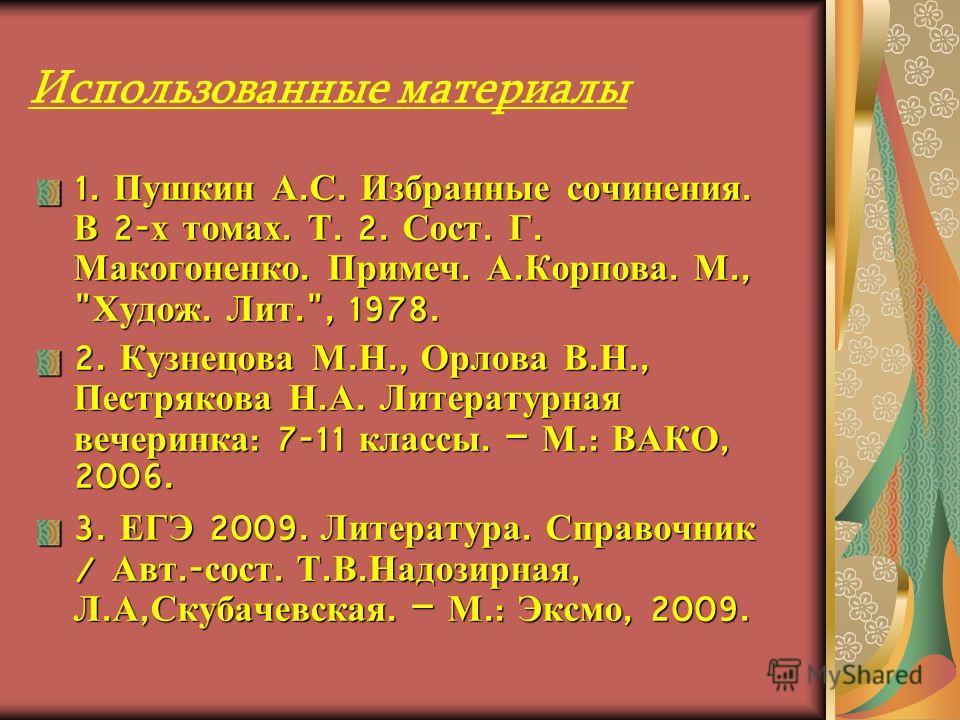 Пушкин – лицеист скульптор Р.Р.Бах