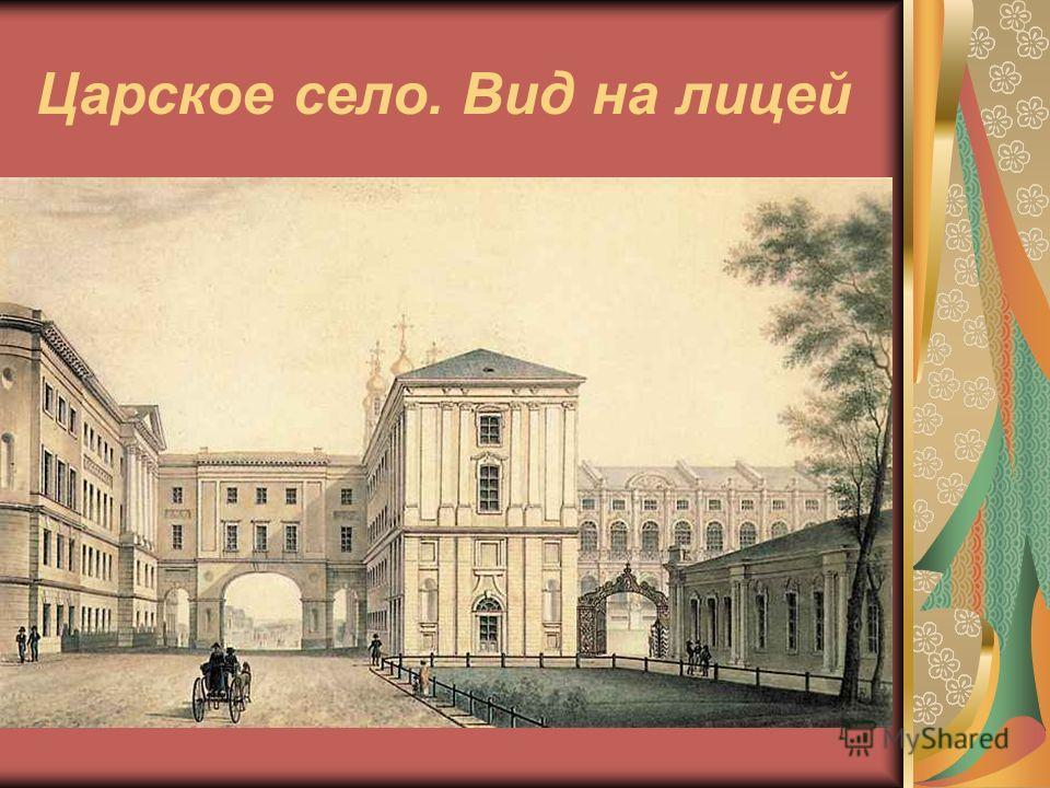Открытие лицея состоялось 19 октября 1811 года Новое училище должно было носить название древнего ликея – загородного афинского портика, где Аристотель учил и воспитывал своих учеников. Молодые люди брались из разных сословий. Они составляли одно общ