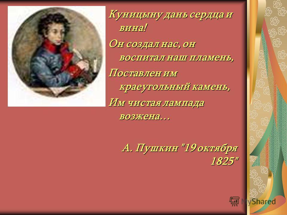 А.П.Куницын