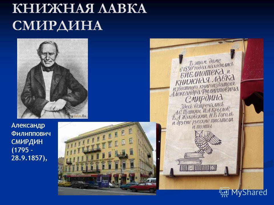 Александр Филиппович СМИРДИН (1795 - 28.9.1857),