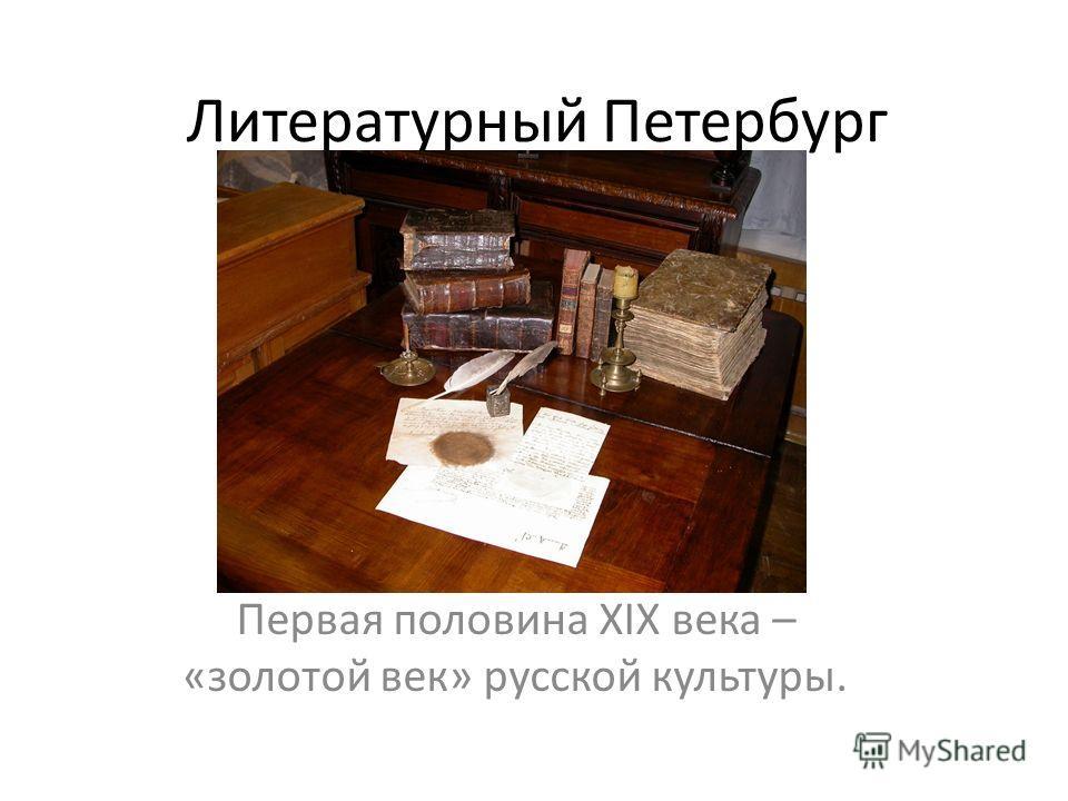 Литературный Петербург Первая половина XIX века – «золотой век» русской культуры.