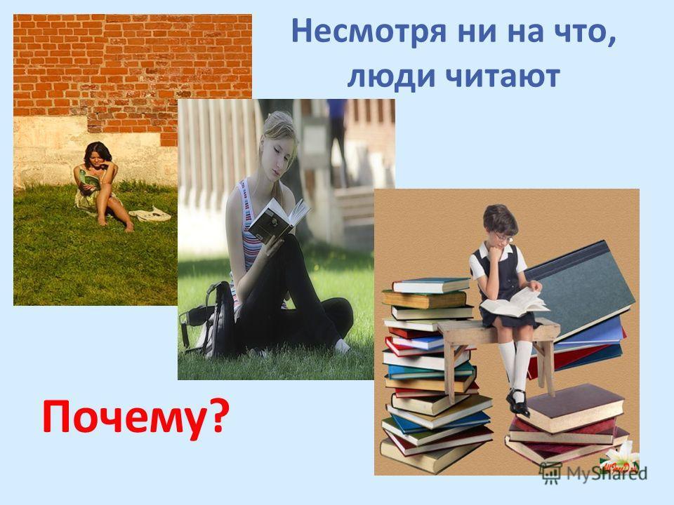 Несмотря ни на что, люди читают Почему?