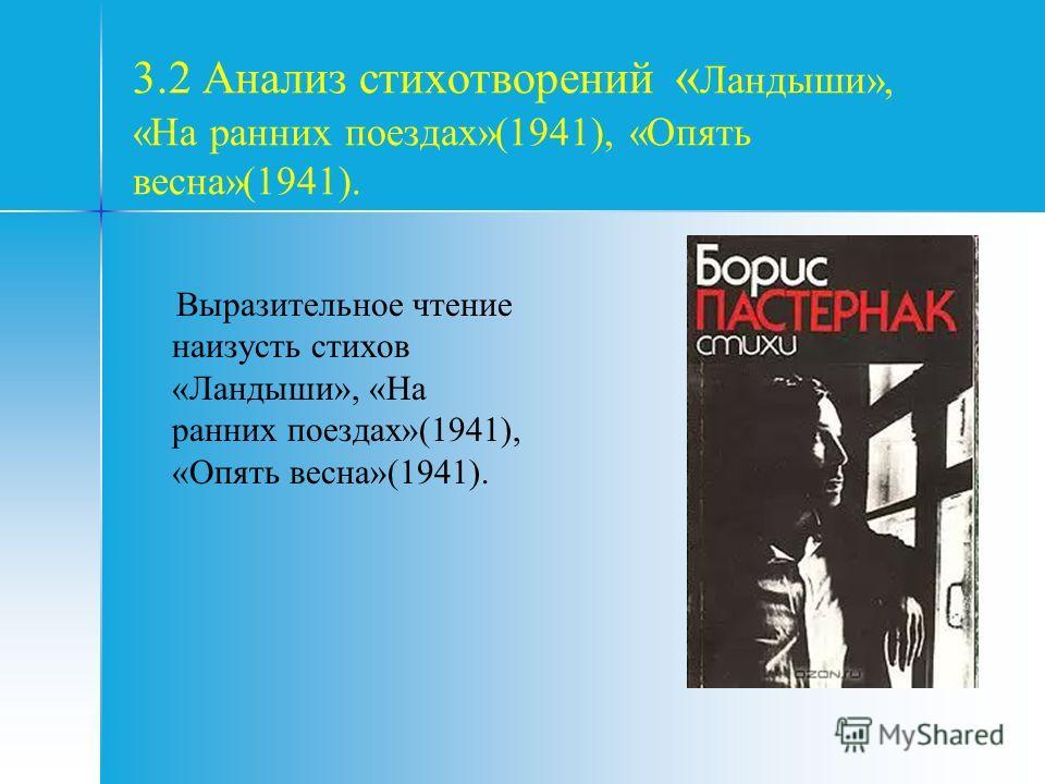 3.2 Анализ стихотворений « Ландыши», «На ранних поездах»(1941), «Опять весна»(1941). Выразительное чтение наизусть стихов «Ландыши», «На ранних поездах»(1941), «Опять весна»(1941).